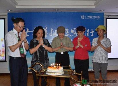 bệnh viện ung bướu Hiện đại Quảng Châu,2