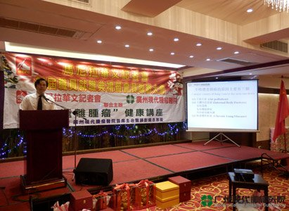 Modern Cancer Hospital Guangzhou, Medical lecture