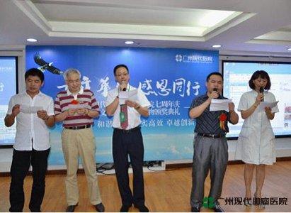 المستشفى الحديث كوانزو لعلاج امراض السرطان، حفل توزيع الجوائز