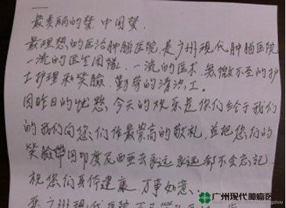 Từ bức thư cảm ơn của bệnh nhân ung thư đại tràng: giấc mơ Trung Quốc đẹp nhất