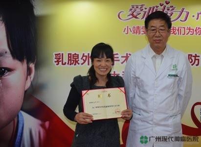kanker payudara, pengobatan kanker payudara, Modern Cancer Hospital Guangzhou