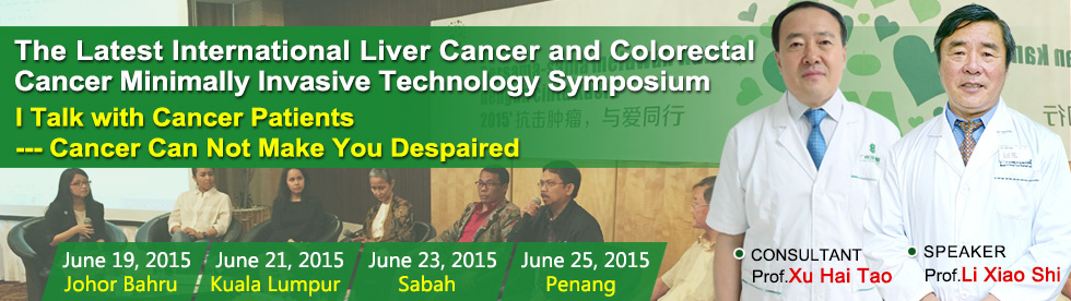 The Latest International Liver Cancer and Colorectal Cancer Minimally Invasive Technology Symposium
