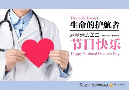 Hari Dokter Dunia, perayaan, Kanker, St. Stamford Modern Cancer Hospital Guangzhou