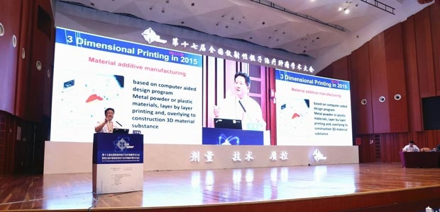 Guangzhou, St. Stamford Modern Cancer Hospital Guangzhou, cancer, cancer treatment, radioactive seed brachytherapy, academic conference, 3D printing template assisted seed implantation, alternative treatment for cancer