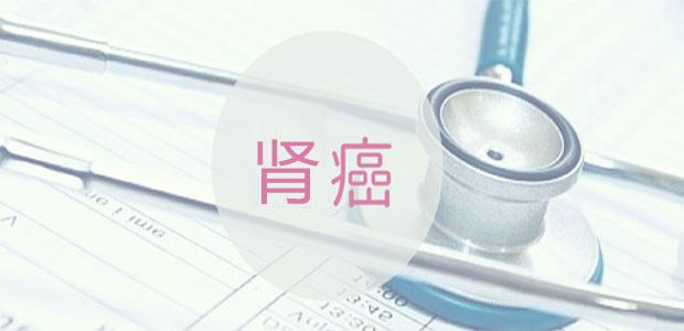肾癌,肾癌病例报告,圣丹福广州现代肿瘤医院