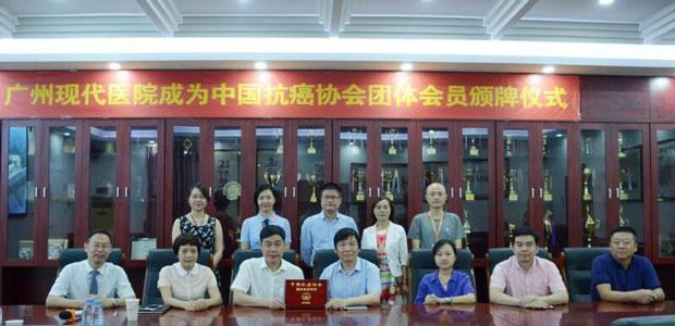 肿瘤,微创治疗,中国抗癌协会,圣丹福广州现代肿瘤医院
